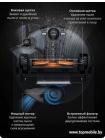 Робот-пылесос Dreame L10 Pro